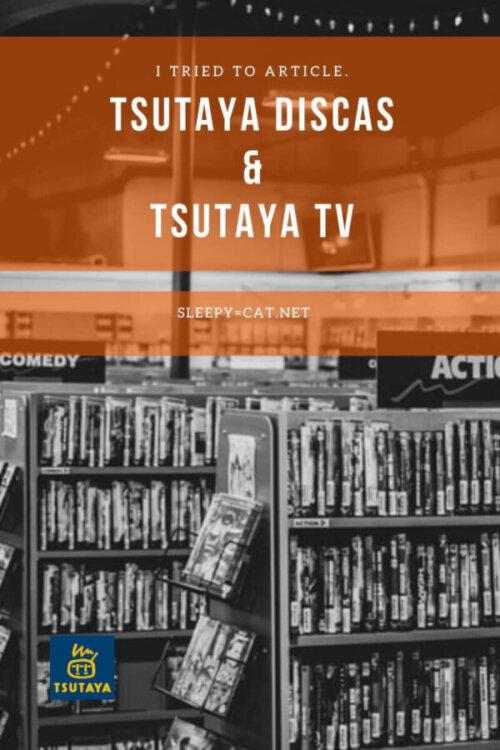 about-tsutaya